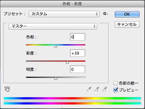 色・彩度の変更