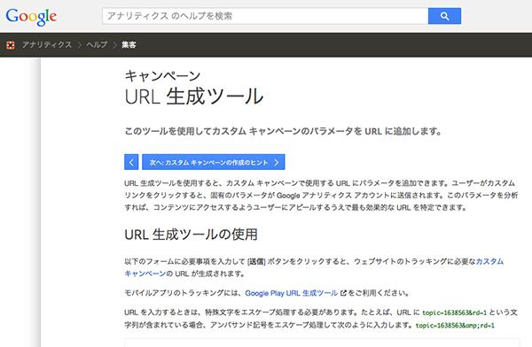 URL生成ツール