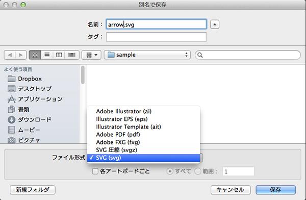 SVG形式で保存1