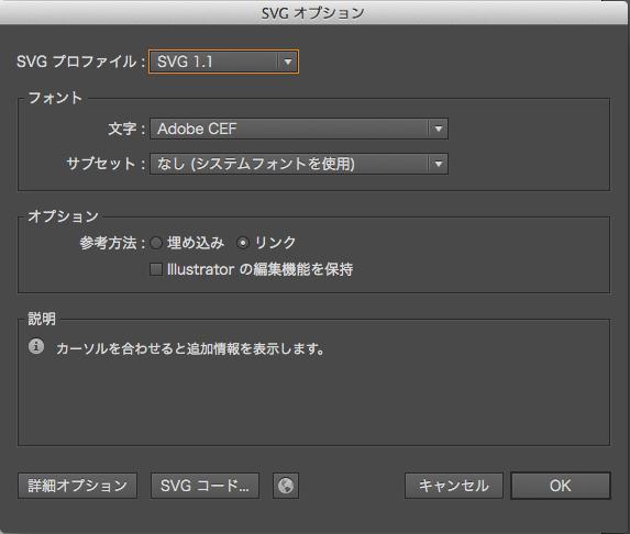 SVG形式で保存2