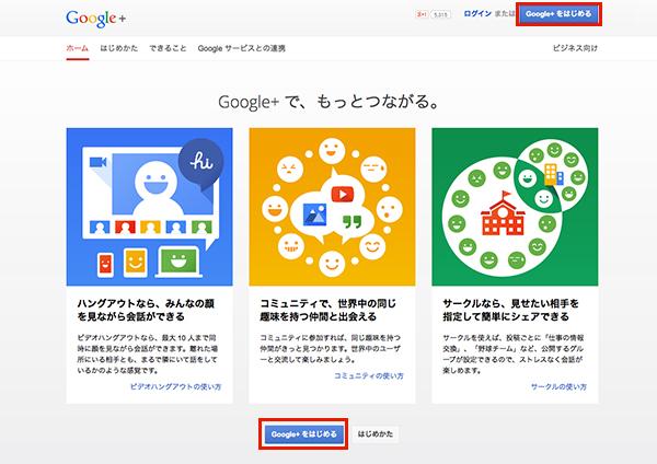 Google+に空くエス