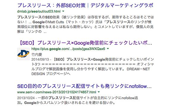 Google+検索結果