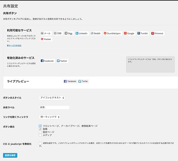 Slim Jetpack各種SNSボタンをページに追加