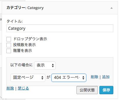 ページごとに表示するウィジェットを管理 表示条件追加