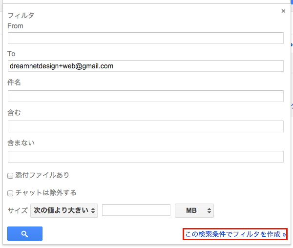 「この検索条件でフィルタを作成」をクリック
