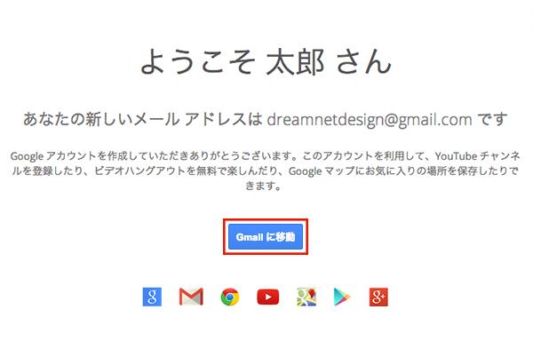 Gmailに移動1