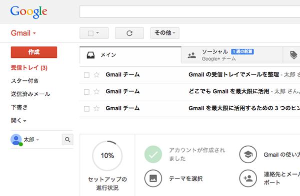 Gmailに移動2
