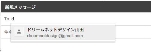 メールアドレスは記憶