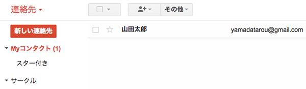 Myコンタクト(1)