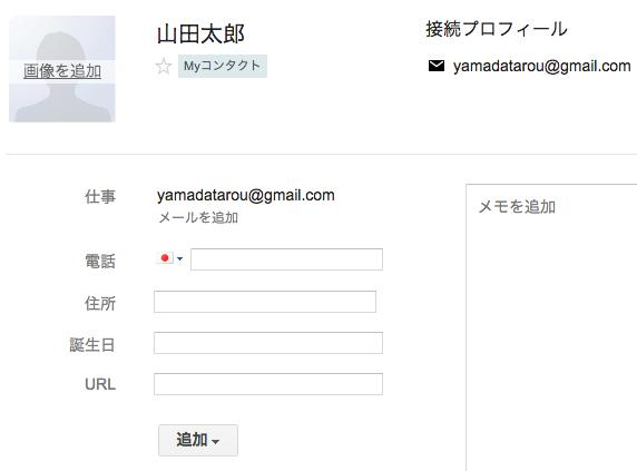 Myコンタクトには登録された連絡先が一覧で表示