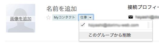 「新規作成」をクリックし、グループを作成