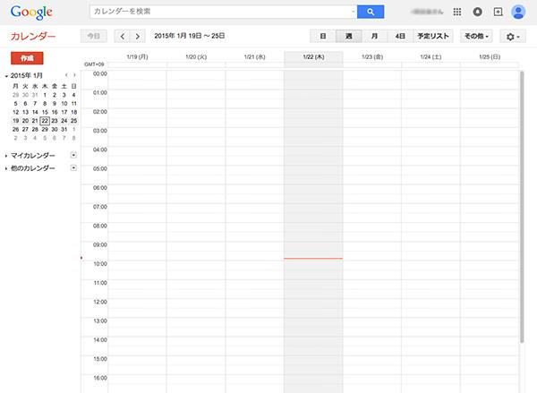 googleカレンダー開始