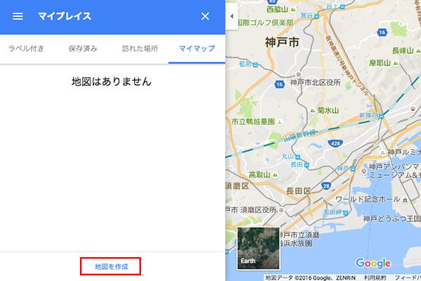「地図を作成」をクリック
