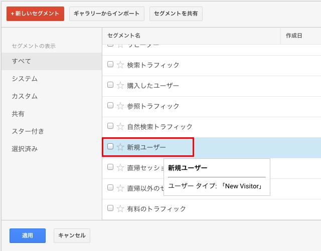 「新規ユーザー」にチェック