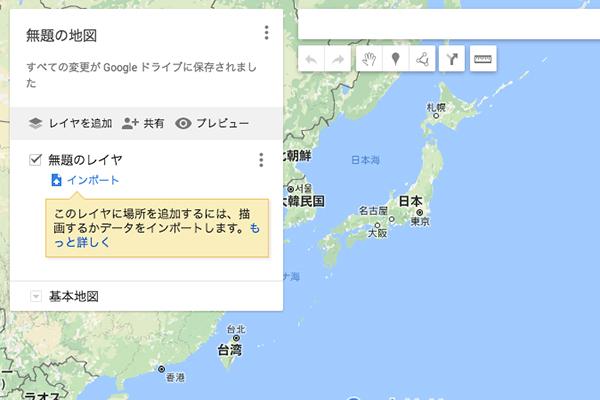 新しいタブでマップの作成画面が開きます。