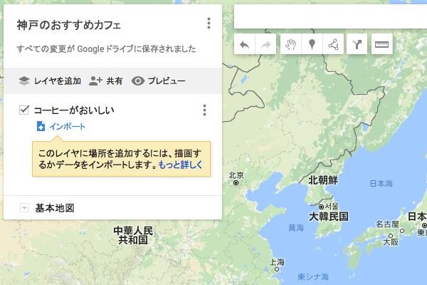 「地図に追加」