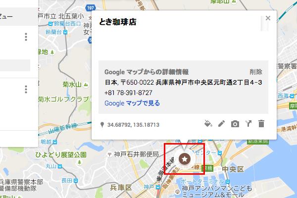 地図への表示