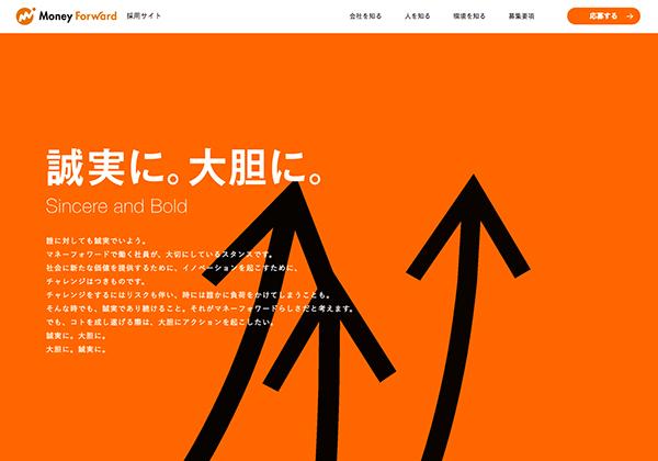 Money Forward採用サイト