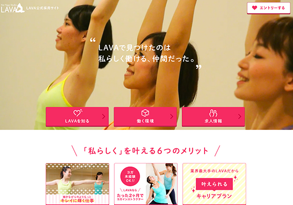 LAVA公式採用サイト