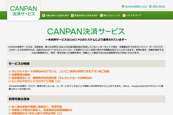 CANPAN決済サービス