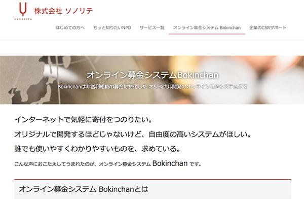 Bokinchan