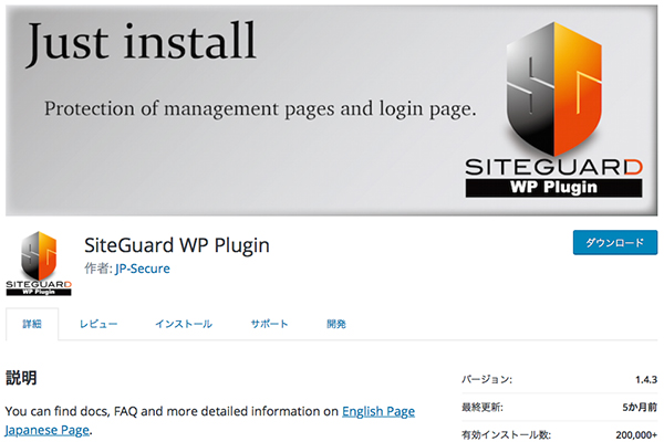 ・SiteGuard WP Plugin