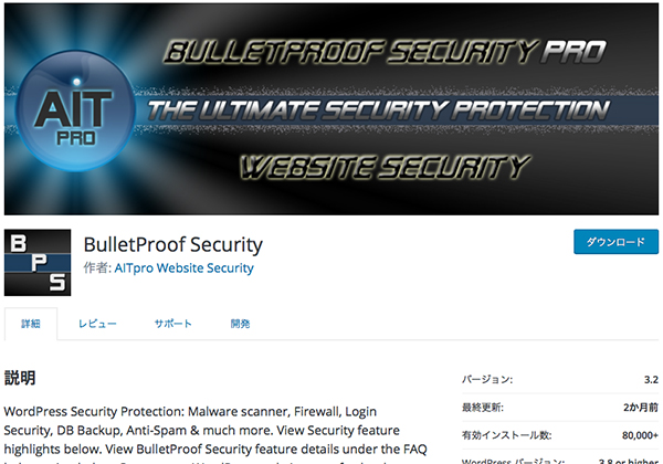 >BulletProof Security&#8221; /></p> <p align=