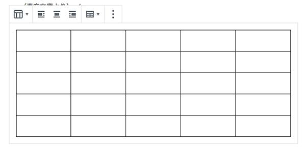 テーブル(表)の作り方3