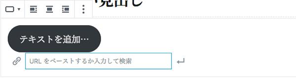 ボタンの追加方法2