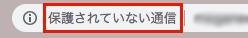 一方、HTTPではこのように表示されます。