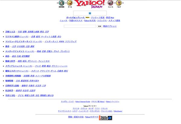 Wayback Machineの使い方4