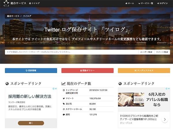 ェブ日本のウェブサイトも保存