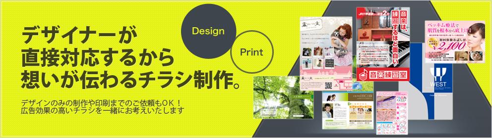 デザイナーに直接散らしデザインを依頼
