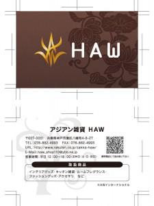 HAWショップカード