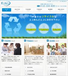 遺品整理 不用品処分 不用品買取 リサイクルは芦屋のエコあんどエコ