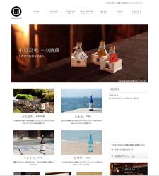 小豆島酒造株式会社様ホームページ制作実績