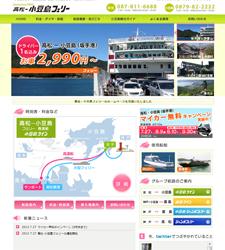 高松-小豆島フェリー様ホームページ制作実績