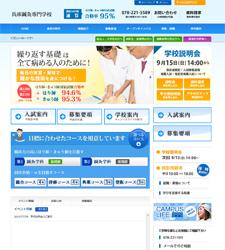 兵庫鍼灸専門学校様ホームページ制作実績