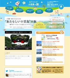 小豆島満喫ツアー紹介サイトホームページ制作実績