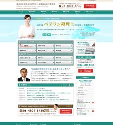 大阪の税理士・会計事務所様ホームページ制作事例