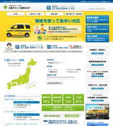 介護タクシー配車案内-お近くの介護タクシーを簡単検索