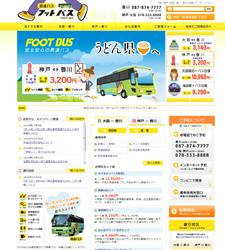 高松-神戸-大阪間を運行するバス会社様HP制作実績