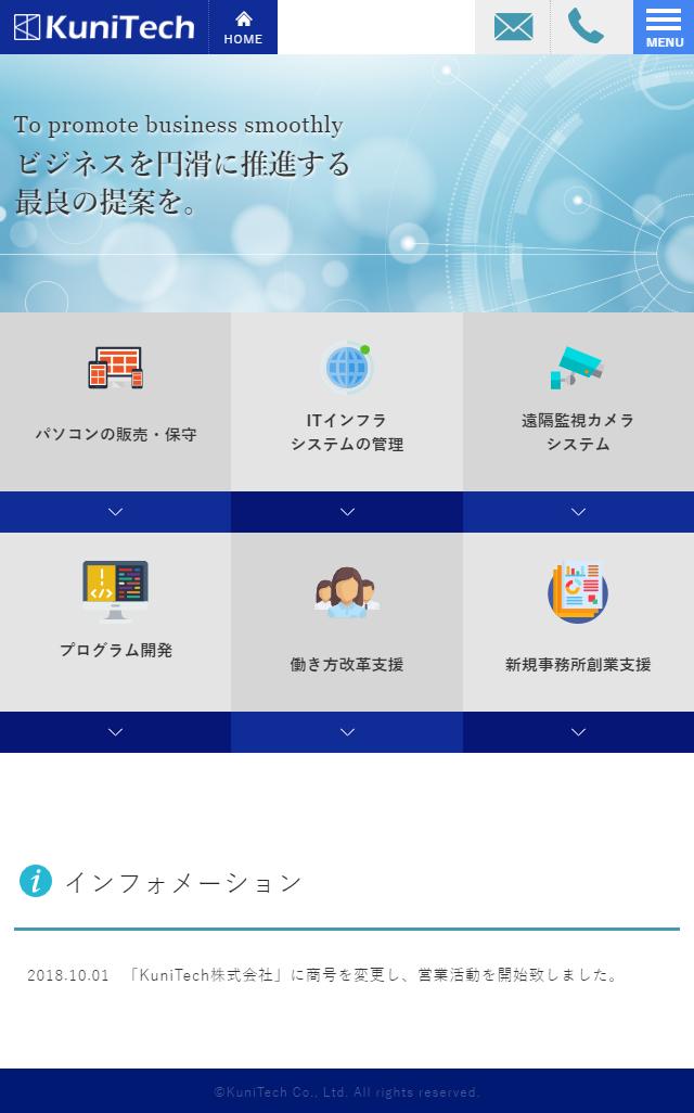 スマートフォンで見た場合のホームページデザイン