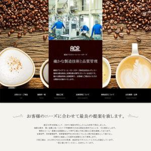 コーヒー豆の焙煎加工を行う工場様ホームページ制作