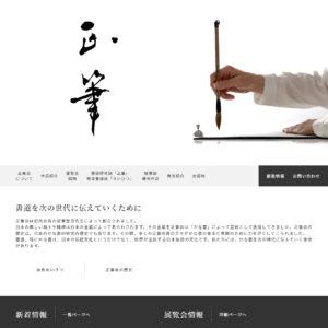 書道研究団体様ホームページ制作実績