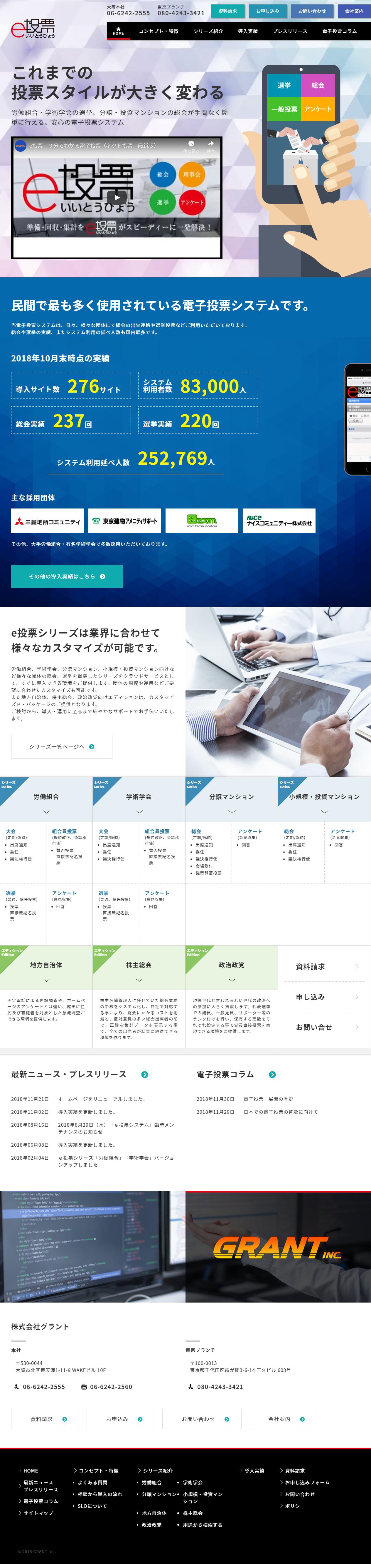 パソコン版ホームページデザイン