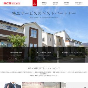 コンサルティング会社様ホームページ制作