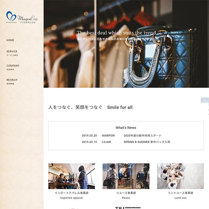 アパレル商社トップページデザイン