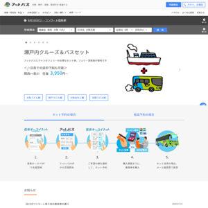 交通機関ホームページのリニューアル