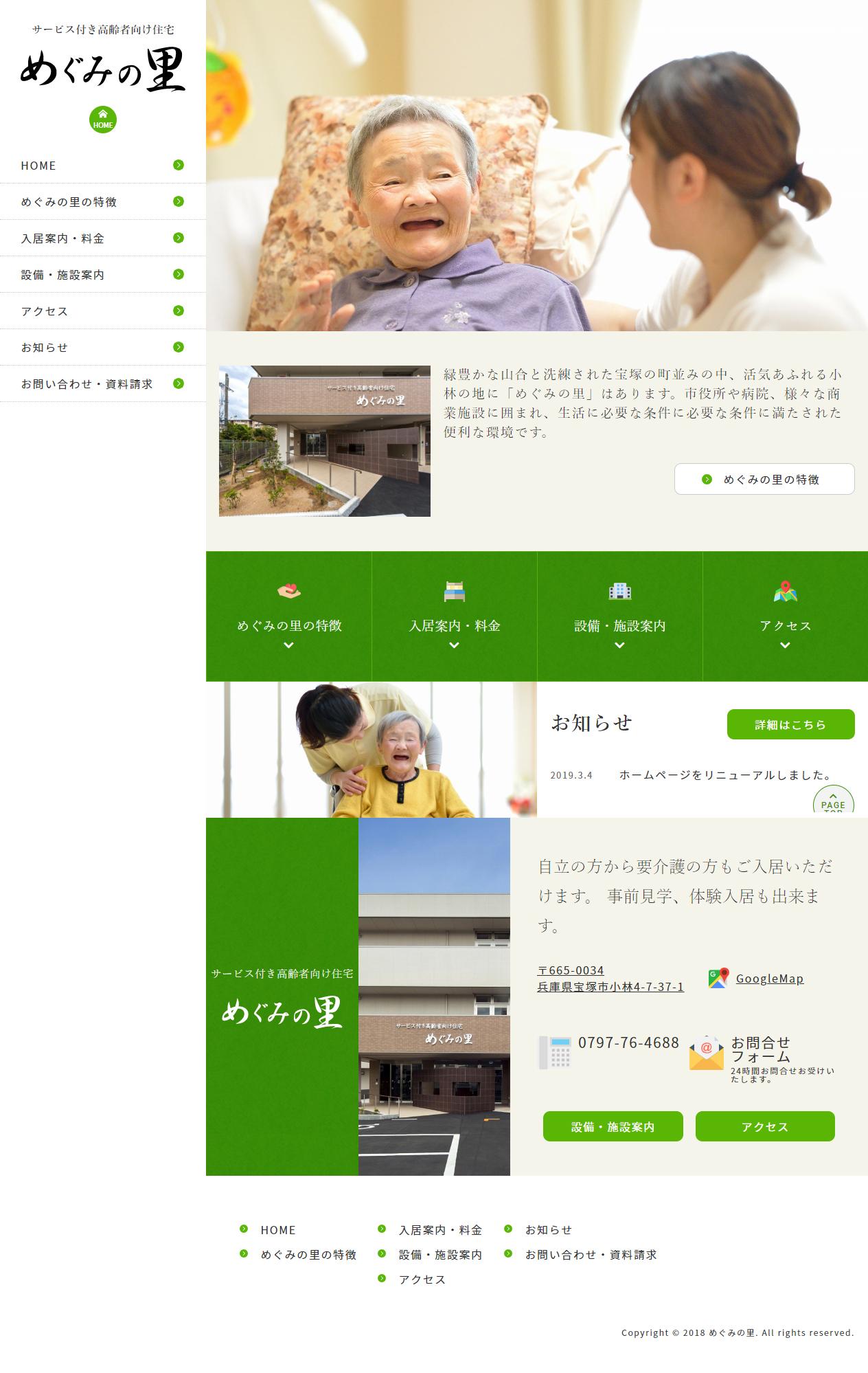 老人介護施設ホームページ制作実績